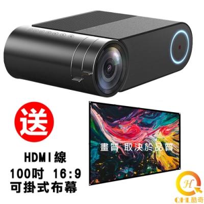 QHL 酷奇 720HD 140吋劇院音效投影微型投影機 送布幕+HDMI