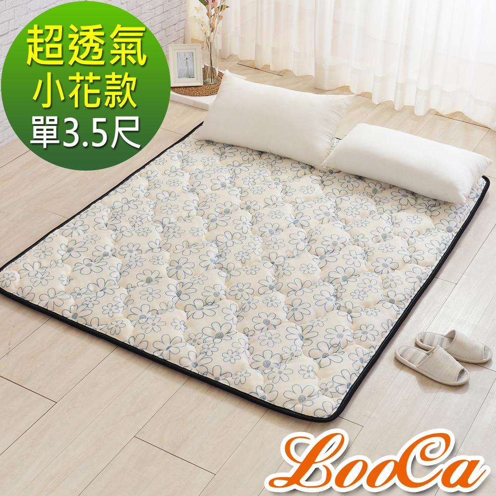 LooCa 3D超透氣雲端支撐小花款日式床墊(單大)