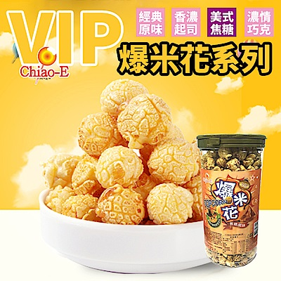 巧益 VIP爆米花-焦糖風味 (200g)