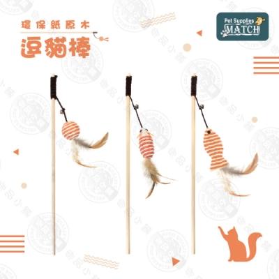 [3入組] MATCH 環保紙原木逗貓棒 貓玩具 逗貓棒 磨爪 貓草玩具 寵物玩具