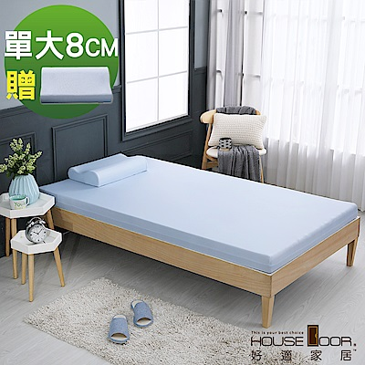 House Door 水藍色舒柔尼龍表布8cm厚全平面竹炭記憶床墊超值組-單大3.5尺