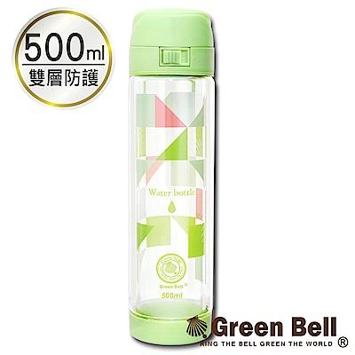 GREEN BELL綠貝雙層防護彈蓋玻璃水壺500ml-綠