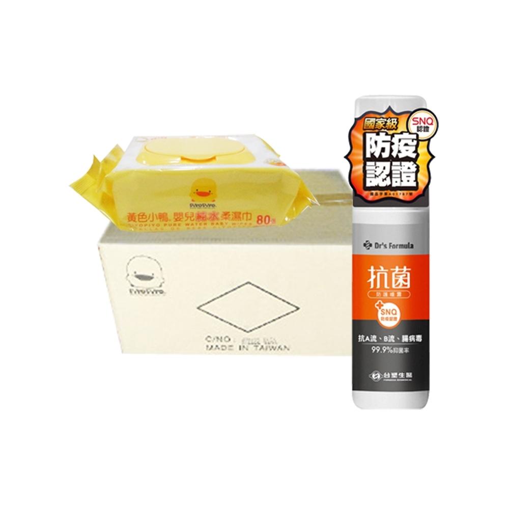 黃色小鴨盒蓋嬰兒純水柔濕巾(80抽*24包/箱)+台塑生醫Dr's Formula防護噴霧100ml*1