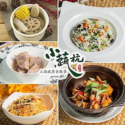 (台北)小蔬杭上海風蔬食飲茶 2人精緻套餐