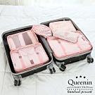 DF Queenin流行 - 清新時光多功能旅行收納包6件組-共3色