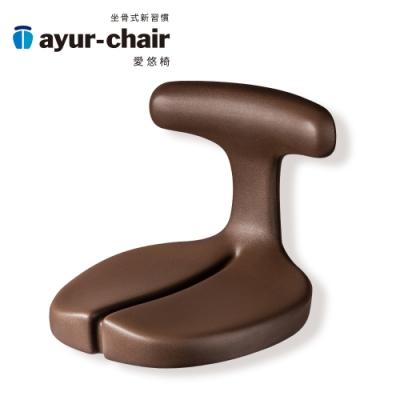 愛悠椅 Ayur-chair 美背椅墊_咖啡(701010019)