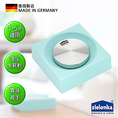 德國潔靈康 zielonka 小經典空氣清淨器(湖水藍)