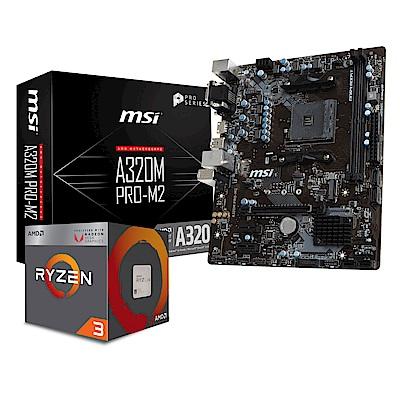 微星A320M PRO M2+AMD Ryzen3 2200G套餐組