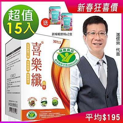 DV笛絲薇夢-潘懷宗推薦 喜樂纖膠囊15盒組(30顆/盒 x 15盒)