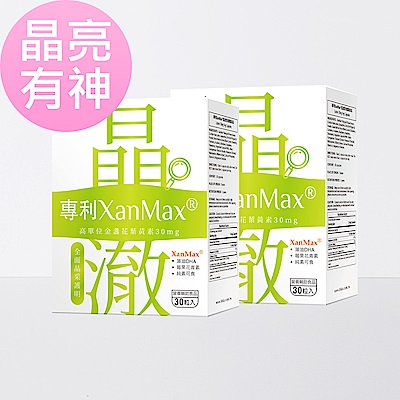BHK's 專利晶澈 素食膠囊 (30粒/盒)2盒組
