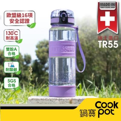 【CookPower鍋寶】TR55運動水瓶800ml (兩色任選)(快)