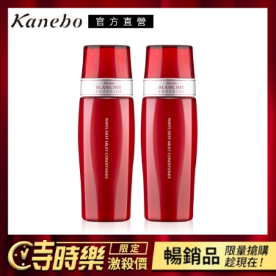 【獨家】Kanebo 佳麗寶 BLS換季必備深層美白凝乳2件組