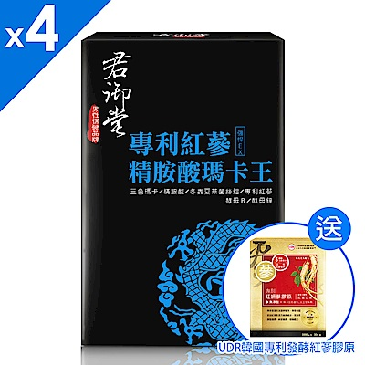 (贈UDR發酵紅蔘膠原X1盒)君御堂-專利紅蔘精胺酸瑪卡王x4盒(30錠/盒)