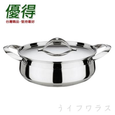 優得 304京宴調理鍋(附蓋)-26cm