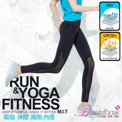 BeautyFocus MIT高動能防曬速乾前網壓力褲
