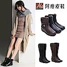 A.S.O 優雅氣質長短真皮靴系列 (兩款任選)