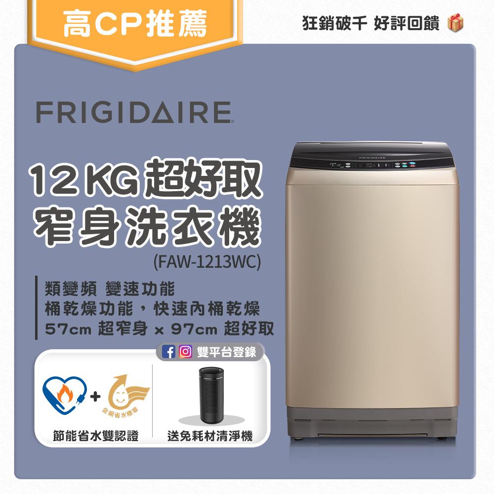 Frigidaire富及第 12kg 超窄身洗衣機 美型金色 FAW-1213WC(贈FKM-2036GS微波爐)