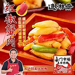 南門市場逸湘齋 紅椒蟹肉(300g)