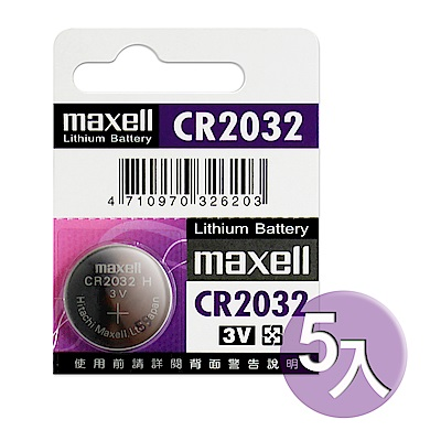 日本制造maxell 公司貨CR2032 / CR-2032 (5顆入)鈕扣型3V鋰電池
