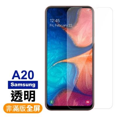三星 Galaxy A20 非滿版 9H鋼化玻璃膜 手機 保護貼 (Samsung A20保護貼 A20鋼化膜 A20鋼化玻璃膜 )