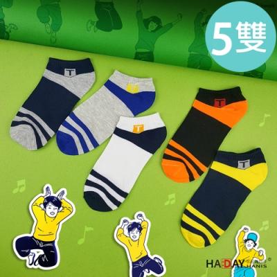 HADAY 中性襪 男襪 條紋T字 5雙入 棉短襪 高含量棉 舒適手感