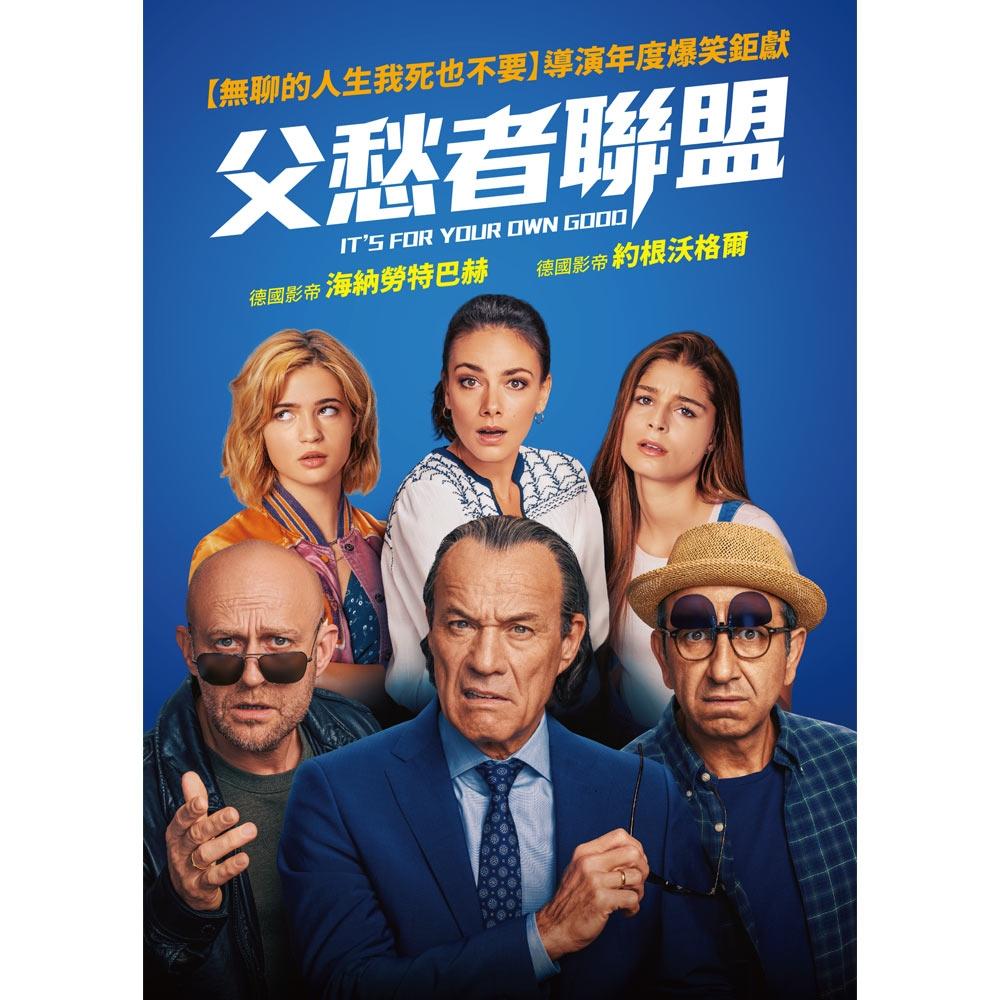 父愁者聯盟 DVD