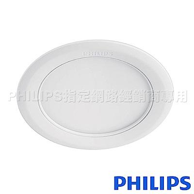 Philips飛利浦 59542閃曄LED嵌燈 14W 15cm 6500K
