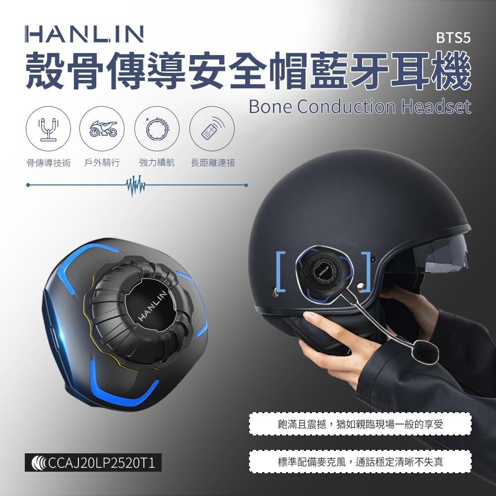 HANLIN-殼骨傳導安全帽藍芽耳機