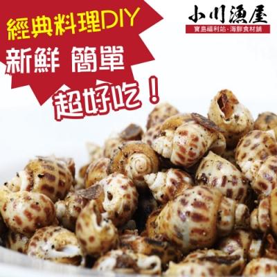 (滿額)小川漁屋 經典胡椒風螺料理食材組1組(風螺500g±10%/料理粉40g)