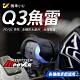 機車小U Q3魚雷 機車USB充電座 PD/QC快充 全機防水 機車專用 product thumbnail 1
