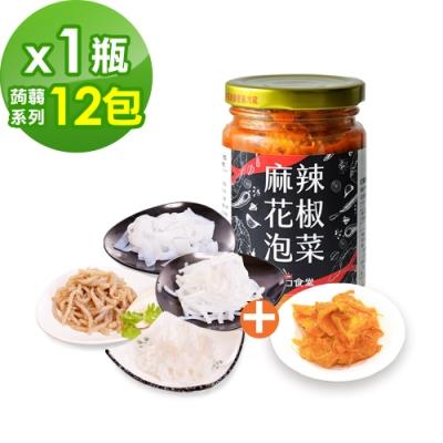 扒扒飯x樂活e棧 麻辣花椒泡菜1罐+低卡蒟蒻麵任選12包
