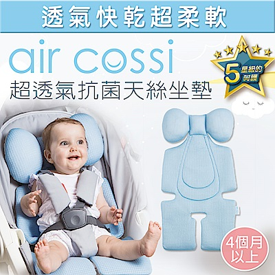 air cossi 超透氣抗菌天絲坐墊_嬰兒推車汽座汽座枕頭 (寶寶頭頸支撐款4m-3y)