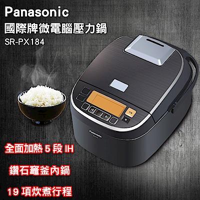 Panasonic國際牌 日本製 10人份可變壓力IH電子鍋 SR-PX184