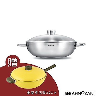 SERAFINO ZANI 智慧恆溫雙鍋組-恆溫炒鍋34CM+不沾鍋30cm(黃)