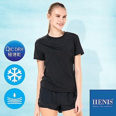 HENIS 透涼水感 橫條紋速乾機能衣-女款 (黑)