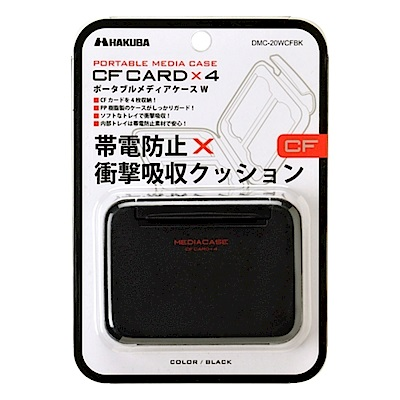HAKUBA 4片裝CF記憶卡盒(HA371420)