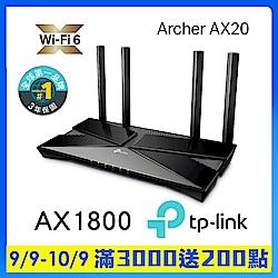 TP-Link Archer AX20 AX1800 wifi6 Gigabit無線網路分