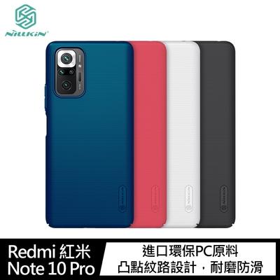 NILLKIN Redmi 紅米 Note 10 Pro 超級護盾保護殼(#手機殼 #保護殼 #背蓋式)