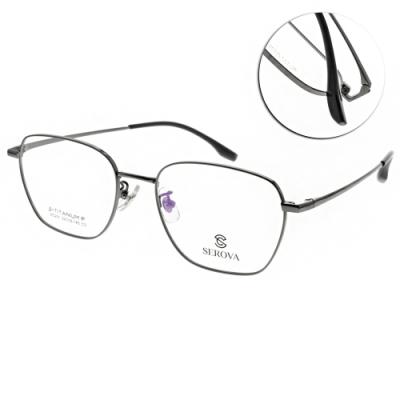 SEROVA眼鏡 率性方框款/槍黑- 黑 # SC201 C3