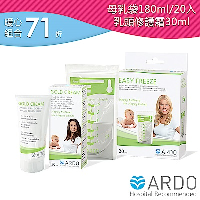 【ARDO安朵】母乳保鮮袋(180ml/20入)+純羊毛脂乳頭修護霜/羊脂膏(30ml)