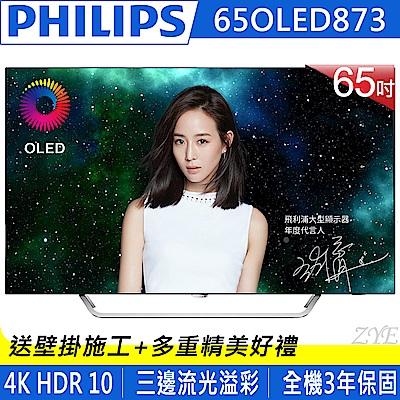PHILIPS飛利浦 65吋 4K聯網 OLED液晶顯示器 65OLED873