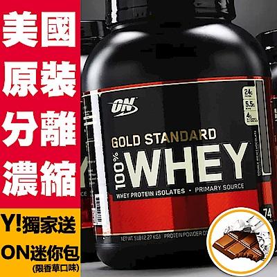 (折價券+限定送3好禮)【美國 ON歐恩】金牌黃金比例乳清蛋白 5磅-巧克力口味