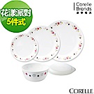 CORELLE康寧 花漾派對5件式餐盤組(501)