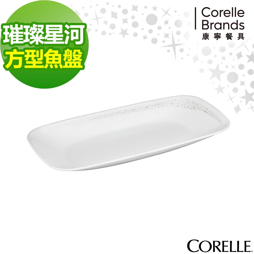 CORELLE康寧 璀璨星河方形魚盤