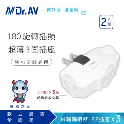 【N Dr.AV聖岡科技】 (2入組)TNT-823R 日式轉向三面插