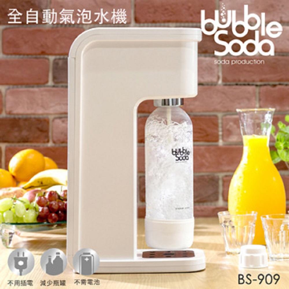 ★限期加贈900cc冰霸杯~ BubbleSoda BS-909 免插電全自動氣泡水機