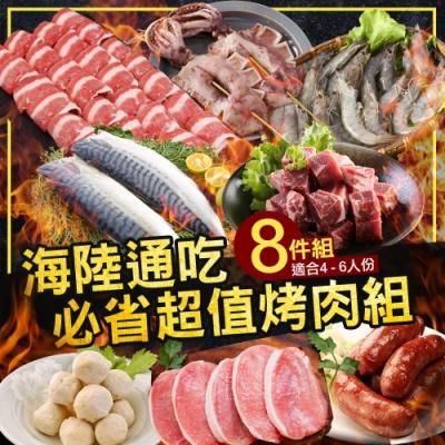 海鮮王 海陸通吃必省超值烤肉組(共8件食材/重1.8kg/適合4-6人)
