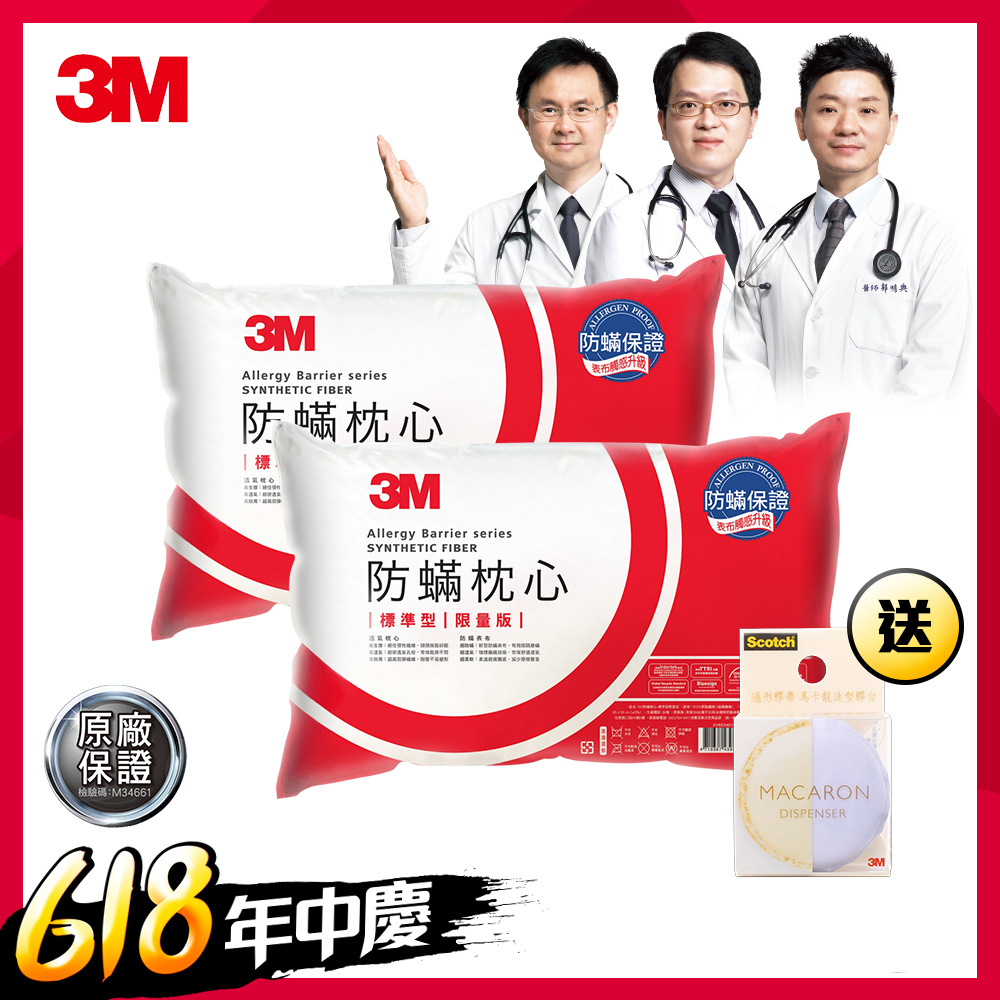 3M 2018新一代標準型限量版健康防蹣枕心-超值兩入組(表布觸感再升級)