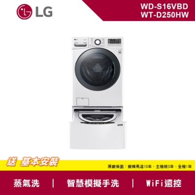 LG樂金 16+2.5公斤 蒸洗脫烘 TWINWash洗衣機 WD-S16VBD+WT-D250HW