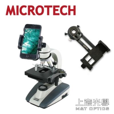 全新升級第二代-MICROTECH C2000-UPN顯微鏡攝影套組(含專用手機支架)
